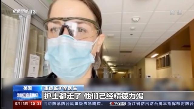 儿童病例不断增多、医务人员精疲力竭 美国新冠肺炎住院患者超10万