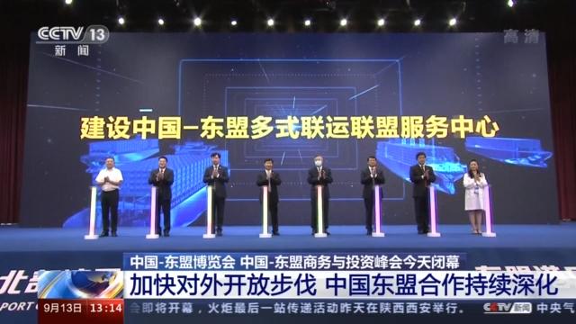 中国-东盟博览会今日闭幕 双方多领域合作进一步加强