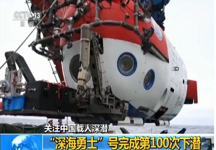 深海勇士号载人潜水器在海底作业近8小时后成功返回母船