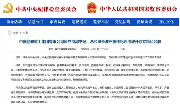 中国船舶重工集团有限公司原党组副书记、总经理孙波严重违纪违法被开除党籍和公职