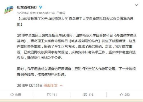 山东教育厅回应考研试题错装:责任人已停职