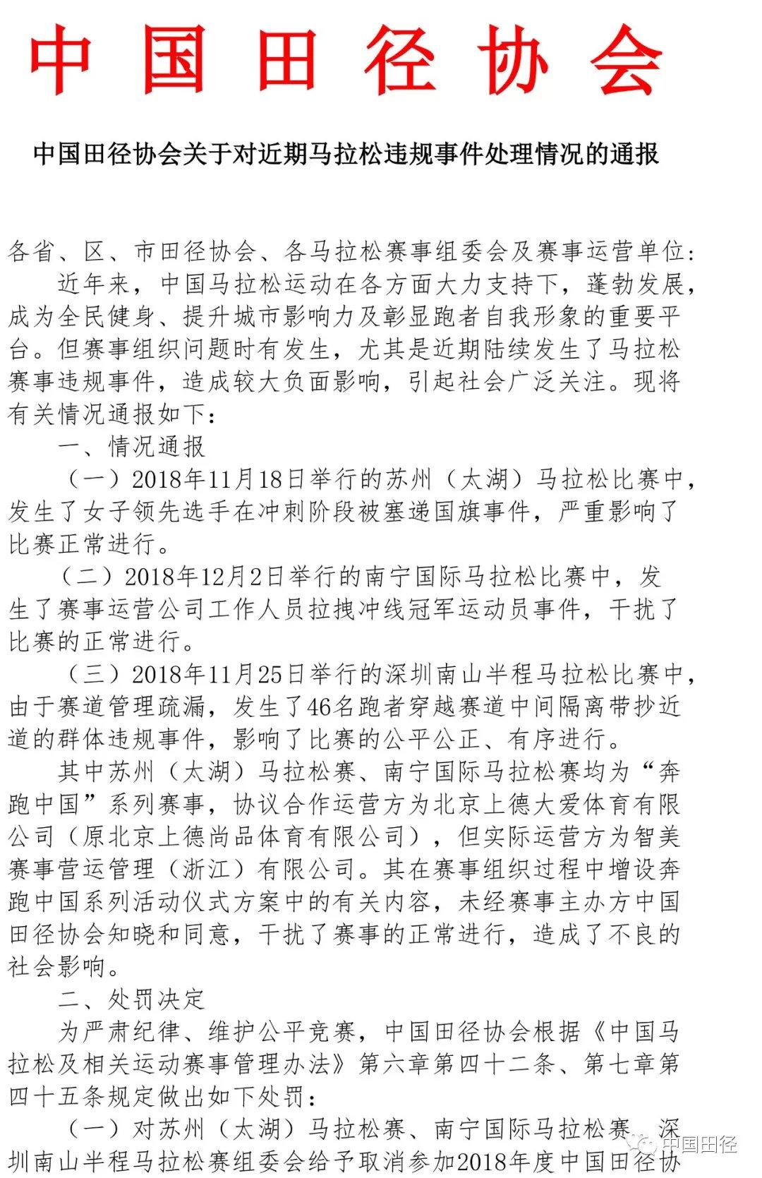 中国田协对马拉松抄近道、递国旗等违规事件作出处罚