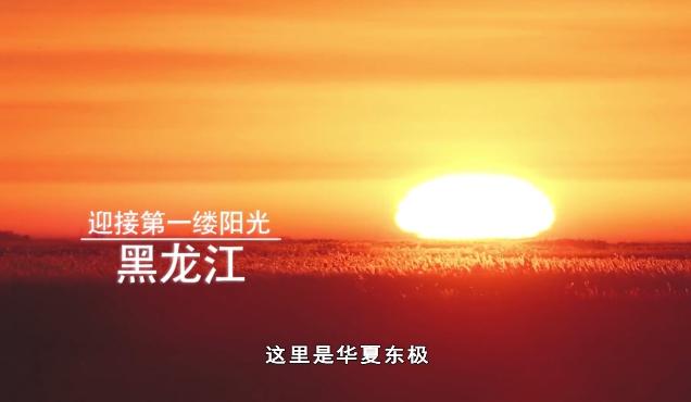 【視頻】祖國,您早!3800萬龍江兒女在每個黎明時刻深情告白祖國