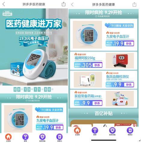 """拼多多上线""""医药健康日""""推万台9.9元鱼跃血糖仪"""
