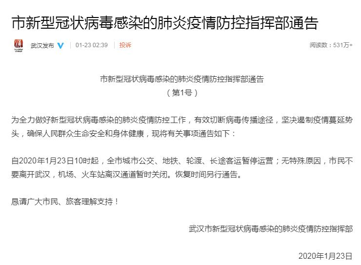 23日10時起,武漢全市離漢通道暫關閉、公共交通停運