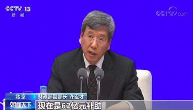 """財政部:地方財政總體穩定 未發生""""三保""""風險"""