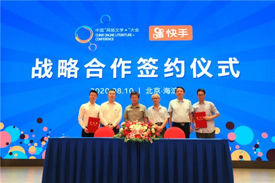 """快手与中国""""网络文学+""""大会达成战略合作意向:未来双方将共同探索开发100个优质网文IP"""