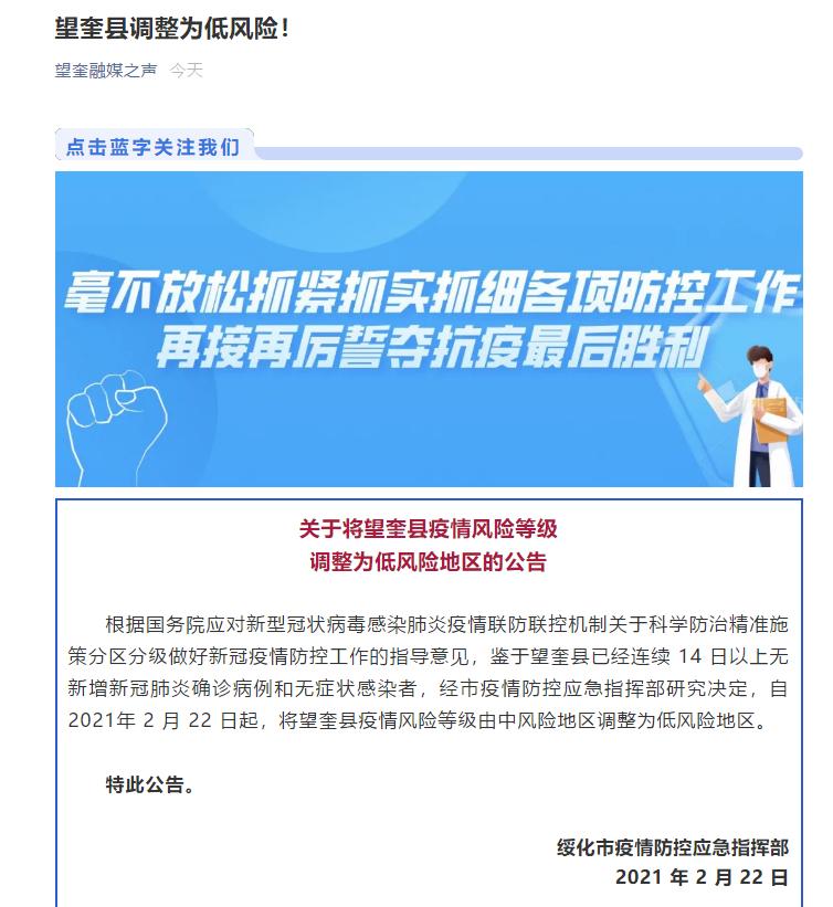 全国疫情中高风险地区清零!黑龙江望奎县调整为低风险地区