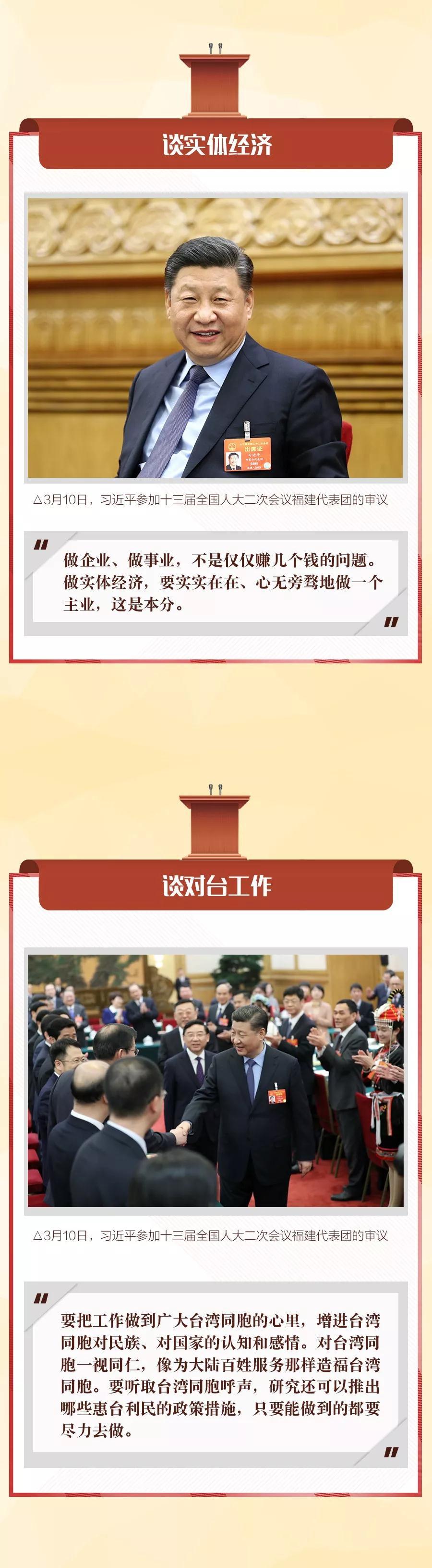 """习近平两会""""金句""""来了4.jpg"""