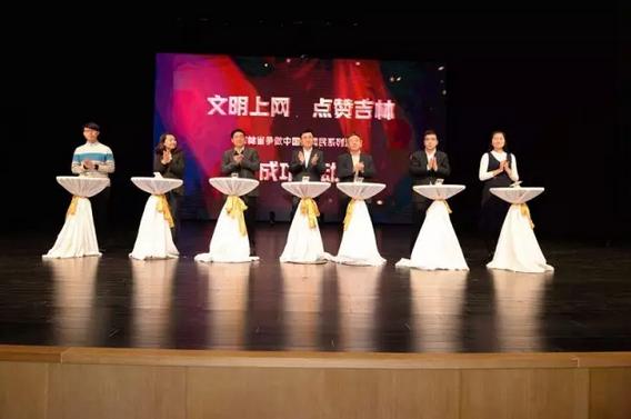 吉林省争做中国好网民系列活动今儿正式启动!