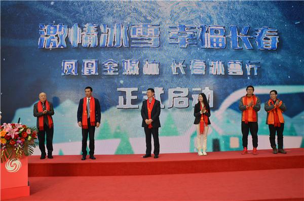 """""""凤舞春城""""体验冬之景—凤凰全媒体开启长春冰雪之旅"""
