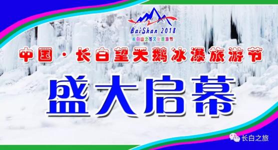 2018中国•长白冰瀑旅游节元旦小长假开幕啦!
