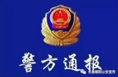 警方通报:长春市朝阳区红旗街万达购物广场爆炸案告破