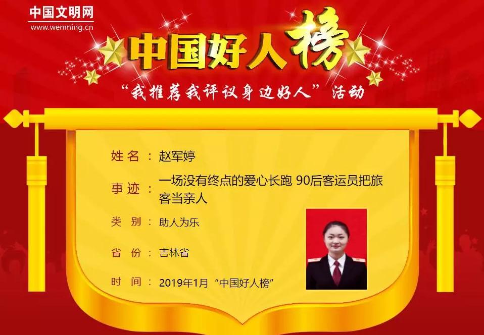 """2019年1月""""中国好人榜""""公布,吉林省2人上榜!"""