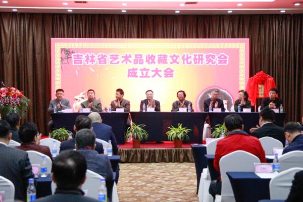 吉林省艺术品收藏文化研究会成立