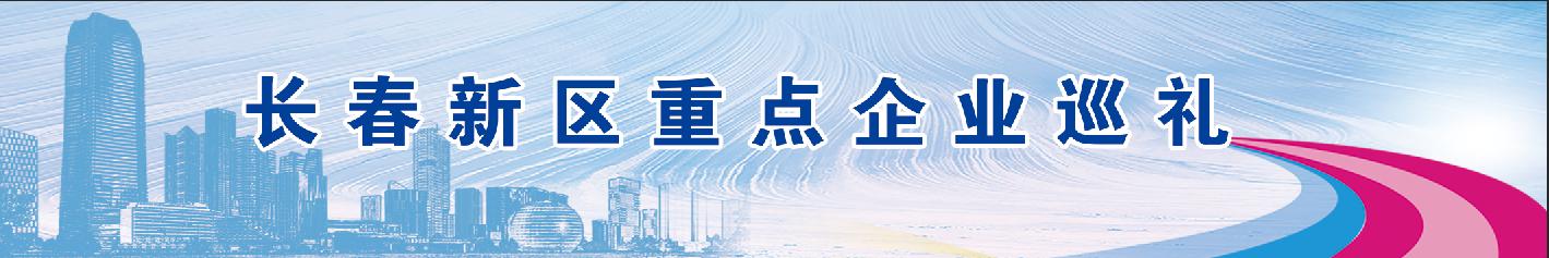 长春·中关村创新中心:汇英才 助企业扬帆远航