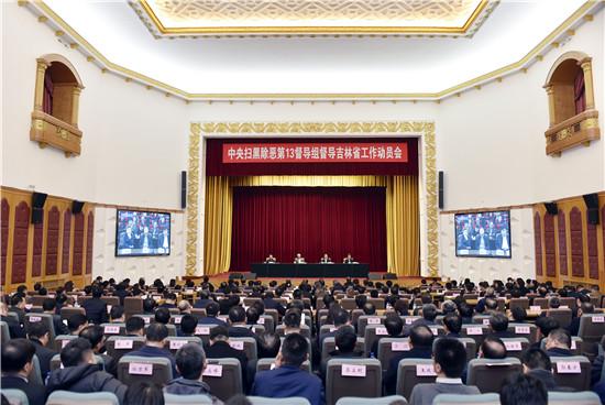 中央扫黑除恶第13督导组召开督导吉林省工作动员会