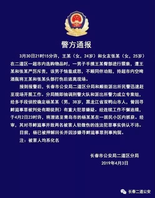 """""""超市寻衅滋事男""""被抓获刑事拘留"""