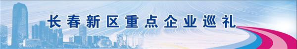 长春北湖科技园:长春中关村 东北新硅谷