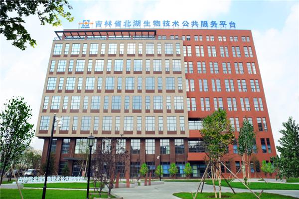 吉林省北湖生物技术公共服务平台外景