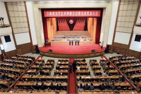 吉林省文聯作協第九次代表大會閉幕