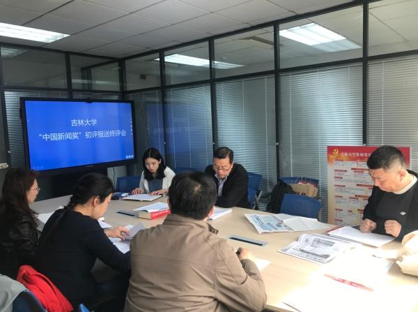 吉林大学新闻与传播学院报送3件作品参评第29届中国新闻奖