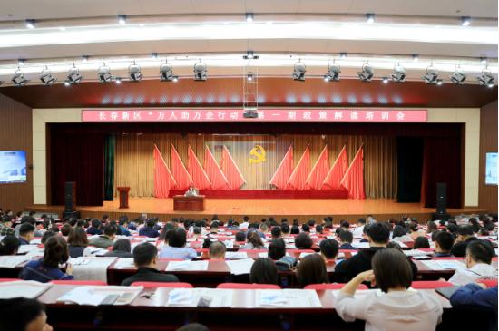 """长春新区举办""""万人助万企行动""""首期政策解读培训会"""