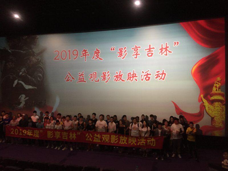 """中共吉林省委宣传部组织开展""""不忘初心跟党走""""主题公益观影活动"""