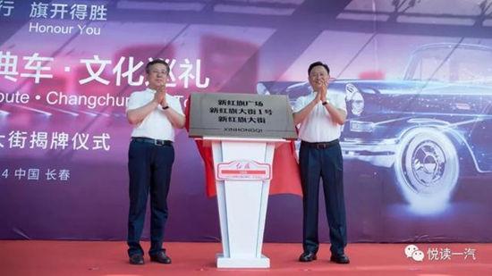 """长春:一汽集团总部门前道路命名为""""新红旗大街"""""""