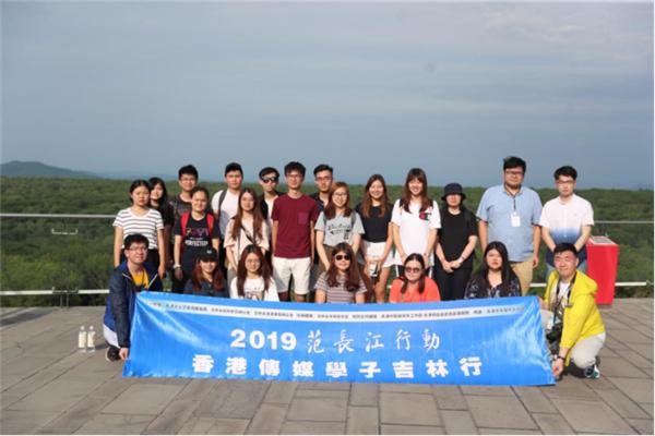 2019范长江行动——香港传媒学子吉林行活动启动