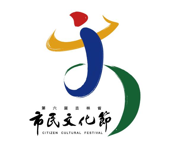 第六届吉林省市民文化节、农民文化节近期活动推介