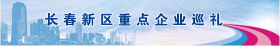 吉林省华阳新型复合材料有限公司:向世界级高强度玄武岩纤维产业基地迈进