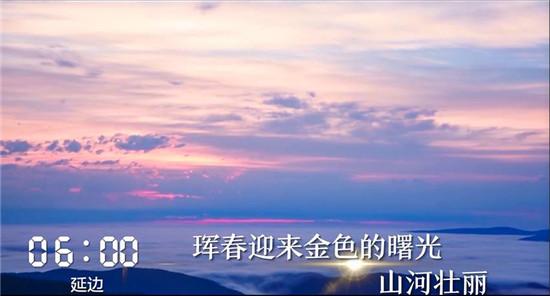 人民日报新媒体发布《吉林24小时》微视频 带你一天游遍大美吉林