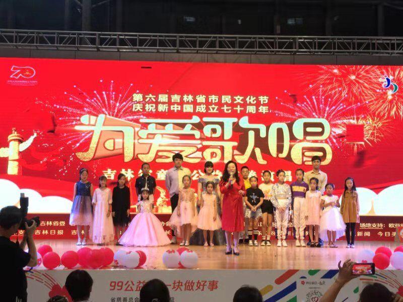 """""""为爱歌唱—童声公益慈善演唱会""""举办"""