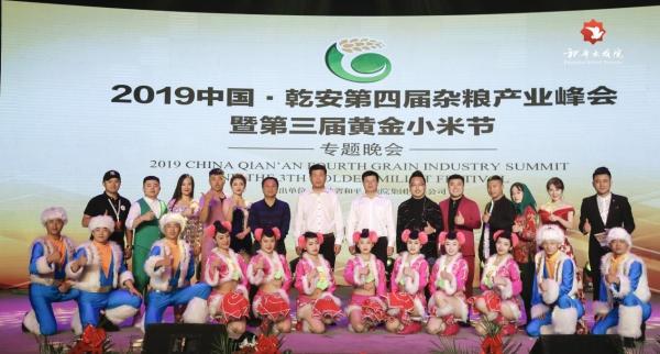 吉林省和平大戏院集团为第四届杂粮产业峰会暨第三届黄金小米节演绎吉林味道