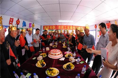 吉林農民工集體生日會 歌唱偉大祖國