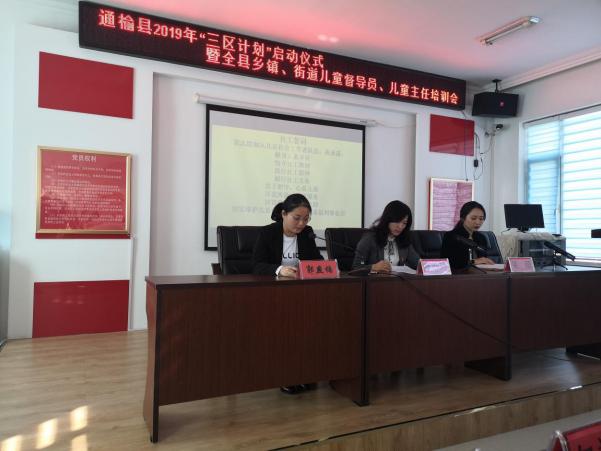 """吉林省白城市通榆县""""三区计划""""项目启动仪式成功举办"""