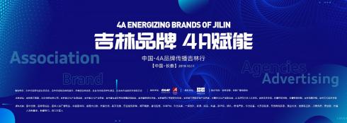 吉林品牌 4A赋能
