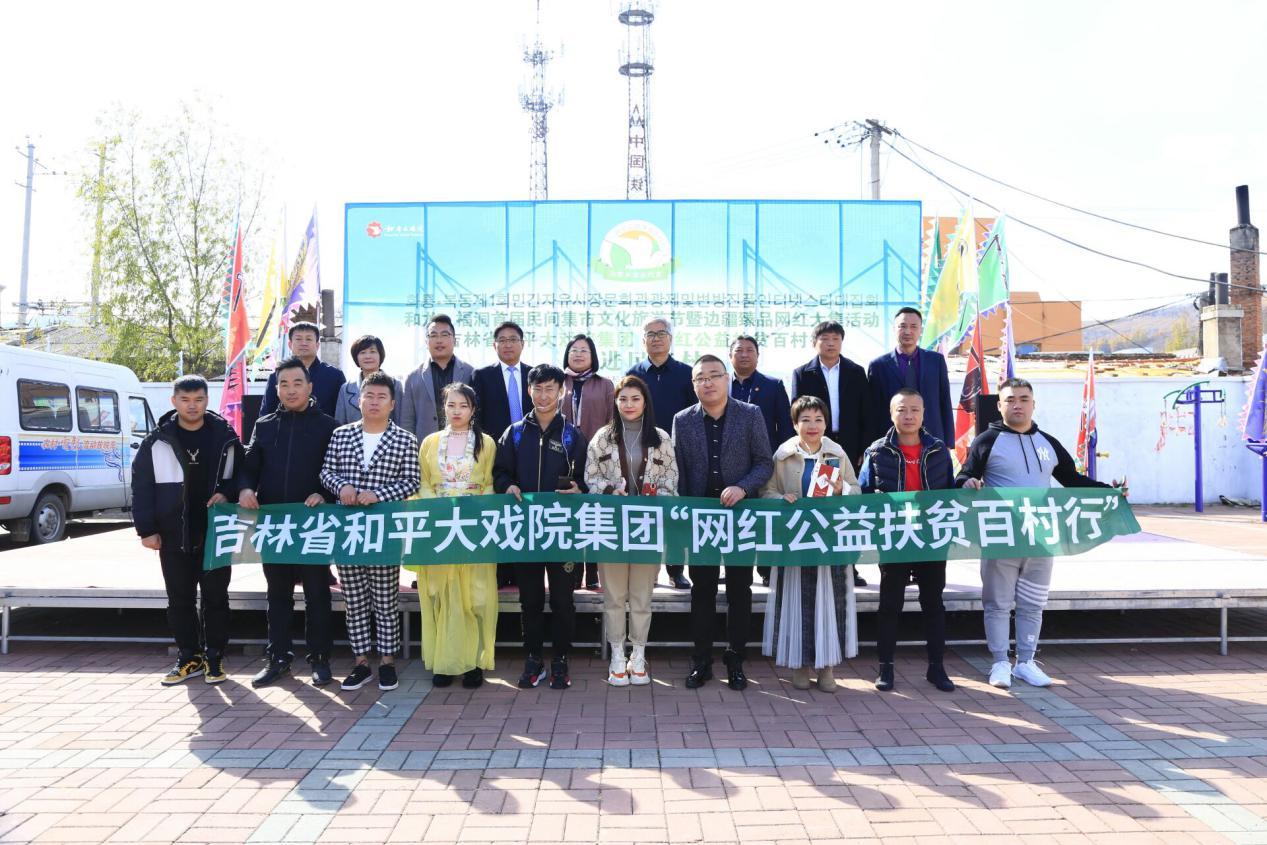 吉林省网红公益扶贫百村行开赴延边 和平大戏院打造吉林省首个网红大集!