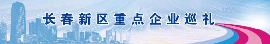 东北农牧(长春)有限公司:创优质品牌树企业形象