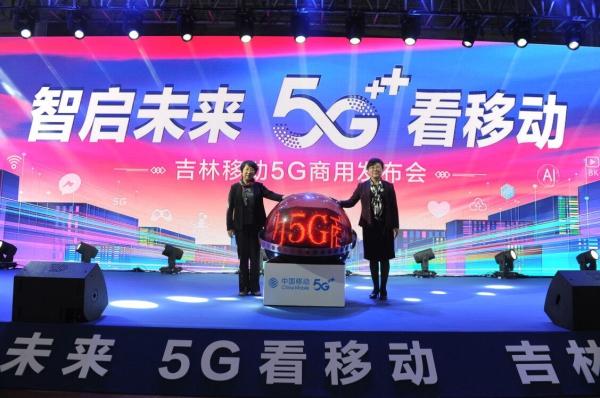 吉林移动5G商用发布会正式启动