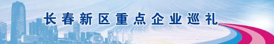 长春坐标软件有限公司:专注信息化平台建设 提供全周期业务服务
