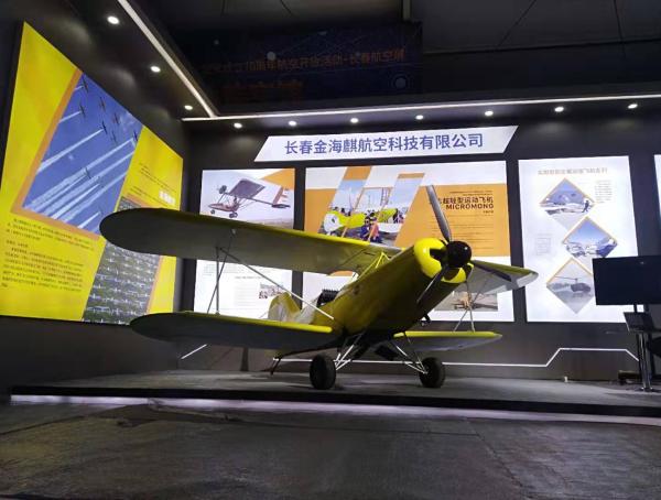 长春金海麒航空科技有限公司:追寻梦想 让小飞机飞入寻常百姓家
