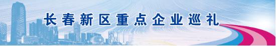 長春偉瑞迪科技有限公司:精準預警溯源 讓環境監測手段再升級