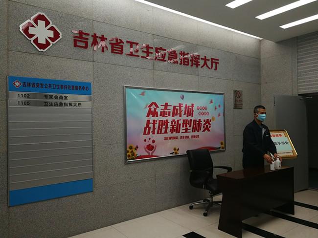 吉林省应对新型冠状病毒感染的肺炎疫情应急指挥部29日启用