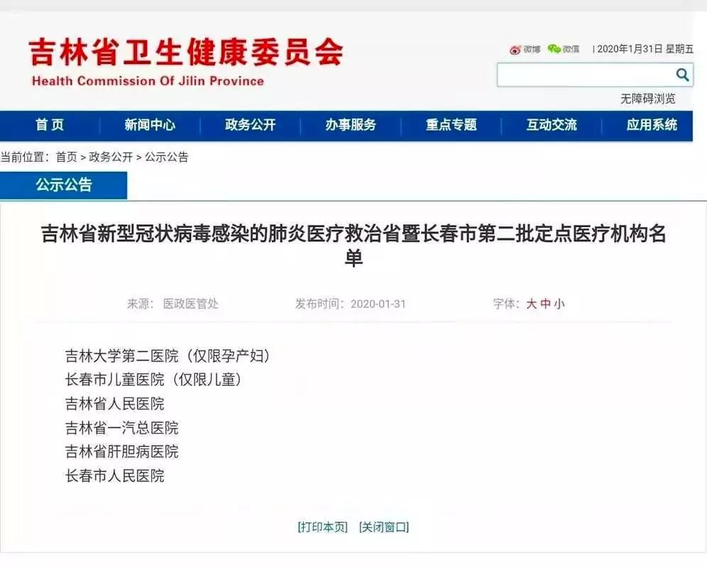 吉林省抗冠医疗救治暨长春市第二批定点医疗机构名单公布