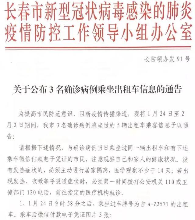 速度扩散!长春市3名确诊病例乘坐出租车信息公布