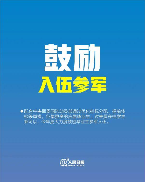 """吉林延边:大学毕业生入伍,标配""""事业编制""""!"""