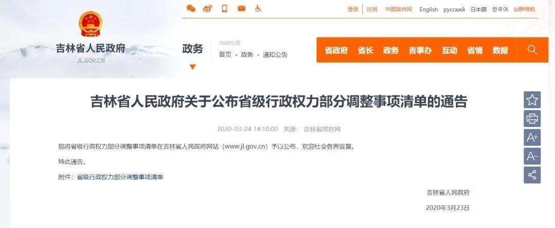 吉林省人民政府关于公布省级行政权力部分调整事项清单的通告