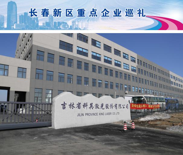 吉林省科英激光股份有限公司:研发制造齐发力 加速发展正当时